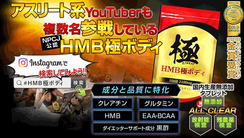 HMB極ボディ公式サイト